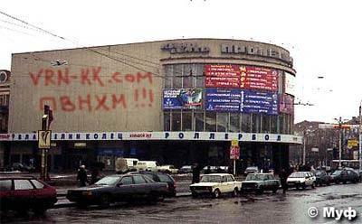 Воронеж - родина моя!