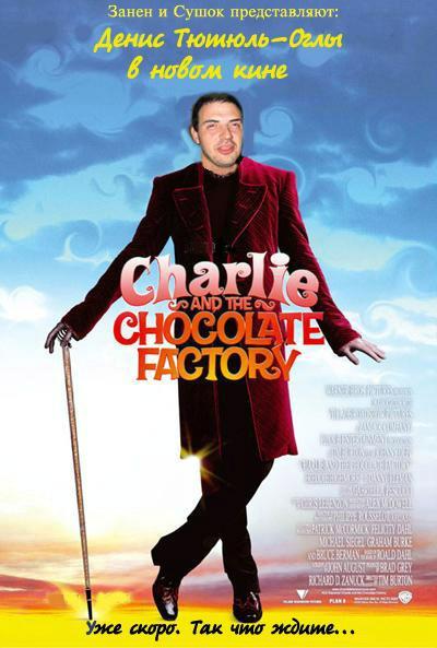 Charlie � ����� �����������