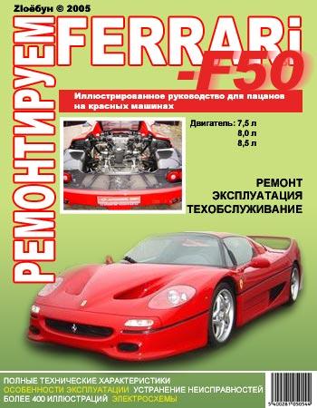 Ремонт Ferrari