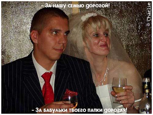 Крепкий брак