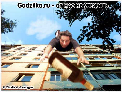 Гадзилка
