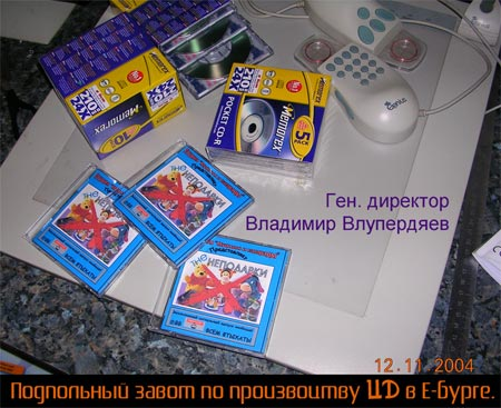 Влупердяев поставил выпуск пирацких ЦД на поток! Ужос!!!